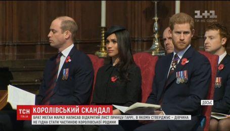 Брат Меган Маркл назвав її весілля з принцом Гаррі найбільшою помилкою