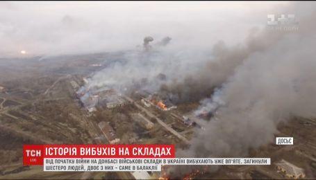 Чергова Балаклія стала п'ятою серією вибухів на українських складах від початку війни на Донбасі