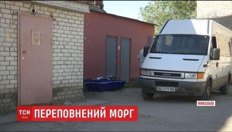 В Николаеве, несмотря на переполненный морг, люди не могут забрать тела родственников