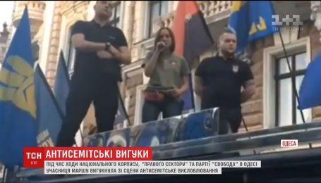Антисемитское высказывание во время шествия активистов в Одессе возмутило общественность