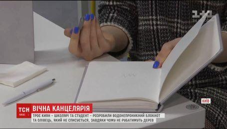 """Київська молодь придумала """"вічні"""" блокноти з олівцями"""