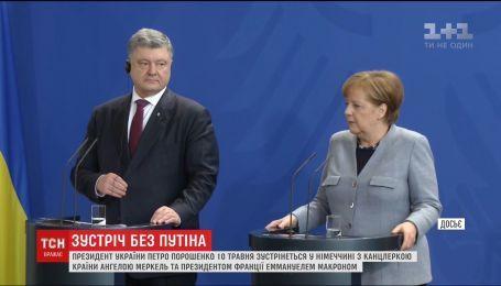 Порошенко встретится с Макроном и Меркель в Германии