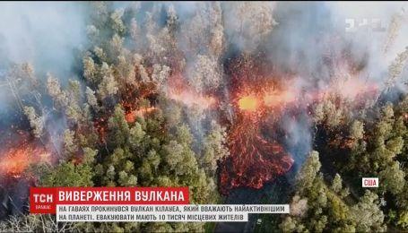 На Гаваях проголошено надзвичайний стан через активність вулкану Кілауеа