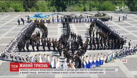 Киевские курсанты создали живой герб Украины