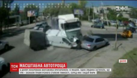 Камеры видеонаблюдения зафиксировали масштабное ДТП в Днепре