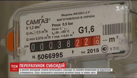 В Украине пересчитают субсидии по новым правилам