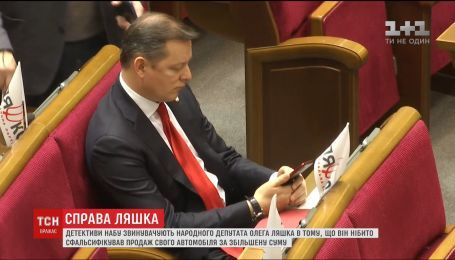В НАБУ подозревают Ляшко в подделке документов