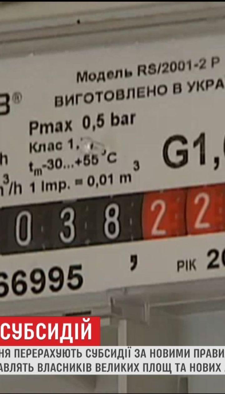 В Україні перерахують субсидії за новими правилами