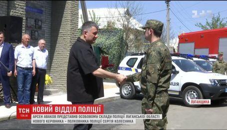 В Станице Луганской открыли новый участок полиции