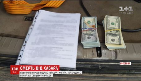 На Буковині чоловік, причетний до хабарництва, помер під час передачі грошей