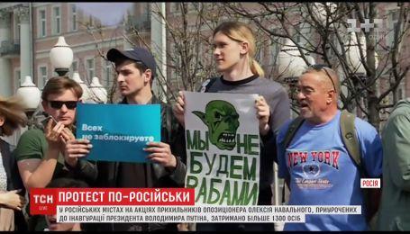 У РФ пройшли акції протесту проти чергового президентського строку Путіна