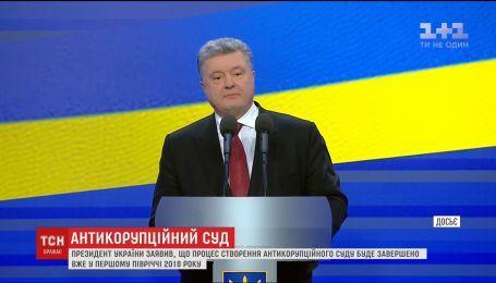 Порошенко заявив про створення Антикорупційного суду в травні