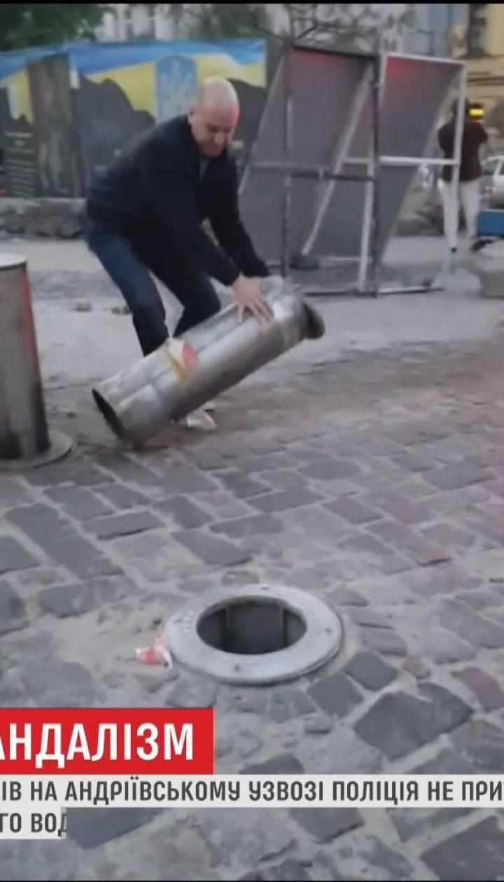 На Андреевском спуске в Киеве водители ломают болард