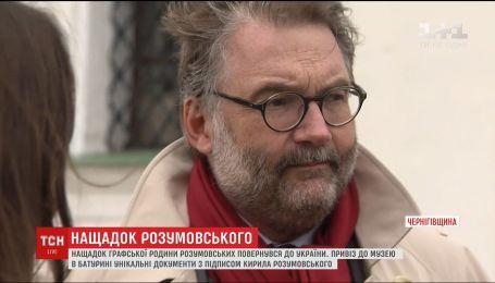 В Украину приехал потомок последнего гетмана Кирилла Разумовского