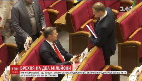 НАБУ сообщил о неправдивой информации в декларации Ляшко