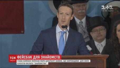 Facebook вводит для своих пользователей услугу знакомств