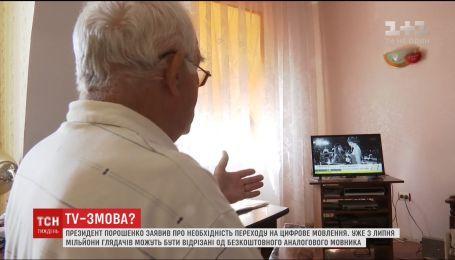 Через быстрый переход на цифровое вещание миллион украинцев могут остаться без телевидения