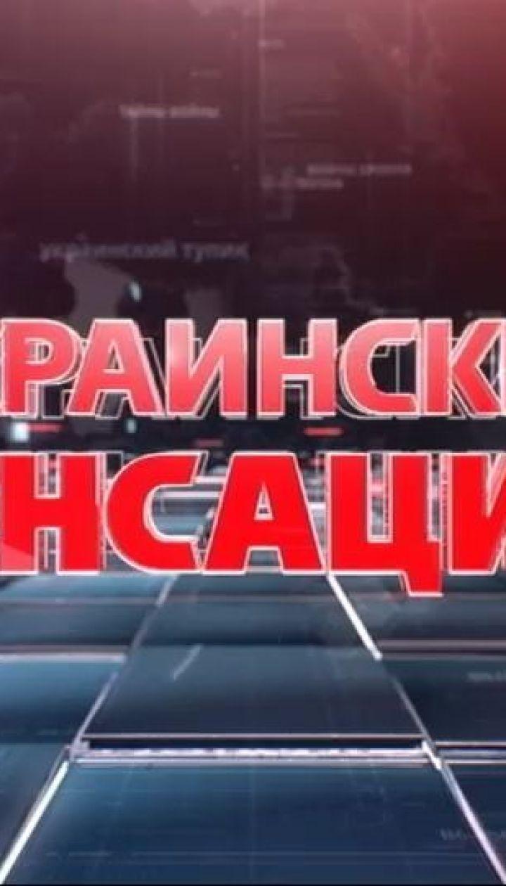 Українські сенсації. Хто така Рожкова