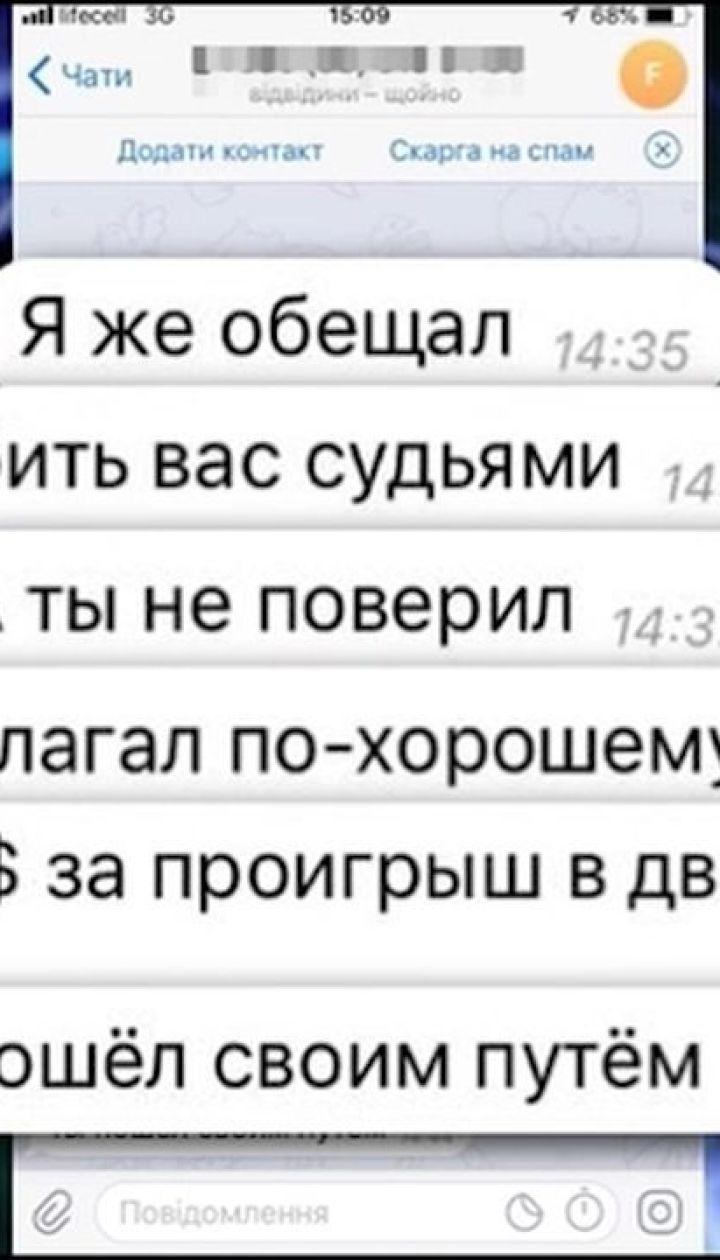 """Война с """"ведьмами"""" украинского футбола: впервые удалось поймать организатора договорных матчей"""