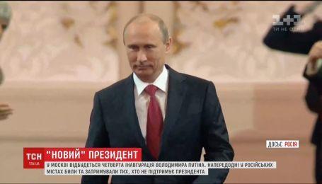 Новий старий президент. У Москві відбудеться четверта інавгурація Путіна