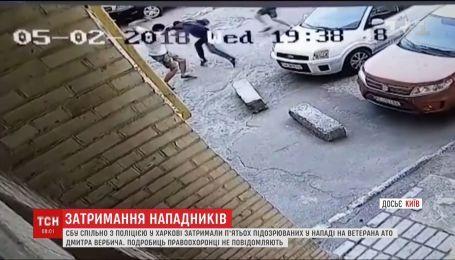 Нападение на ветерана АТО Дмитрия Вербича организовал гражданин России - СБУ