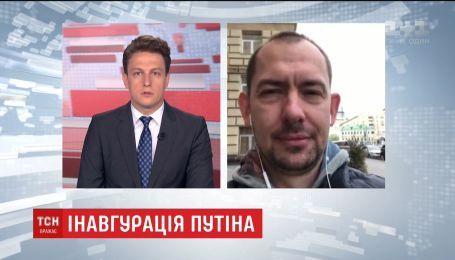 У Москві відбудеться четверта інавгурація Путіна