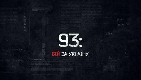 93: бій за Україну