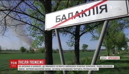 На Балаклейском арсенале зафиксировали еще один взрыв