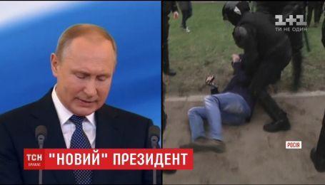 В Москве состоялась церемония инаугурации Путина