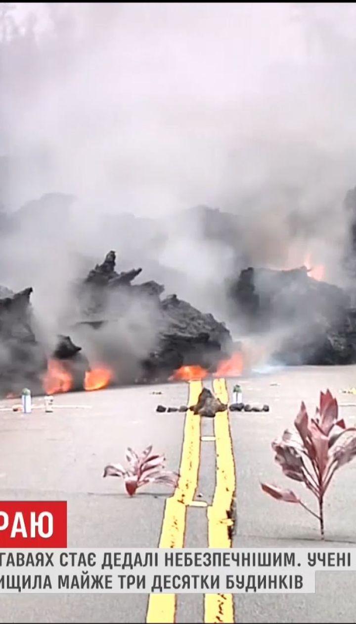 Зруйновані будинки й евакуація: на Гаваях вирує вулкан Кілауеа