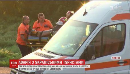 Шестеро украинцев пострадали в ДТП в Румынии