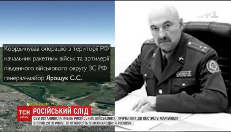 СБУ оприлюднила телефонні переговори військових РФ під час обстрілу Маріуполя в 2015 році