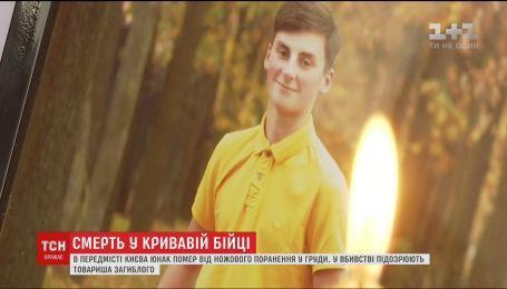 На Київщині підліток зарізав товариша під час конфлікту