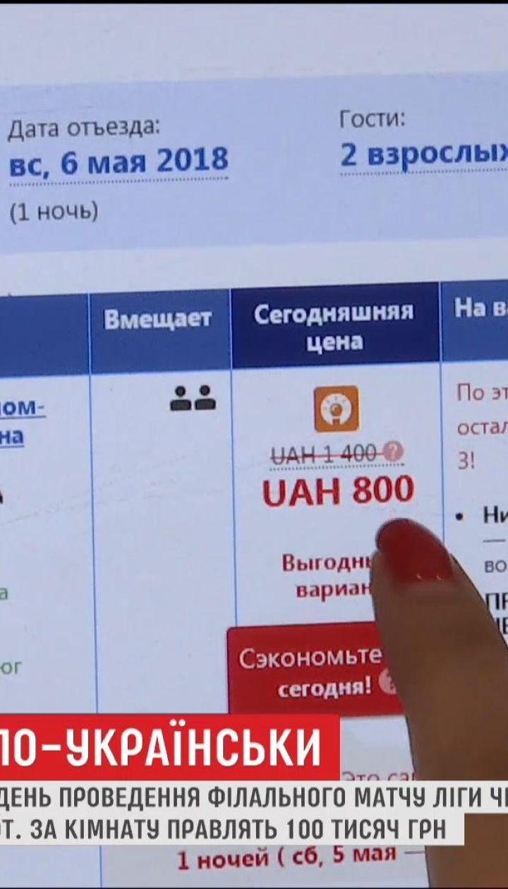Дорогой футбол: завышенные цены на отели в Киеве стали причиной международного скандала