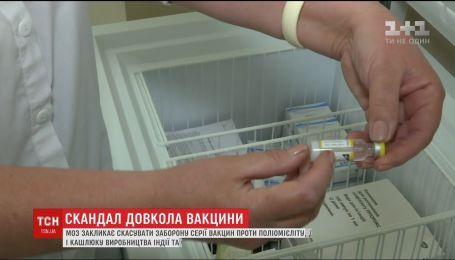 МОЗ закликає скасувати заборону серії вакцин для профілактики ряду хвороб