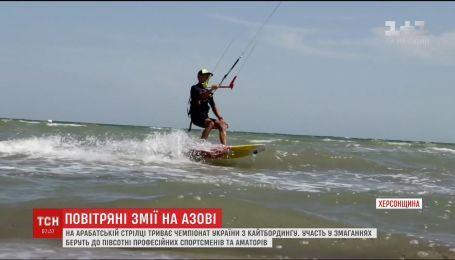 На Арабатской стрелке продолжается чемпионат Украины по кайтбордингу