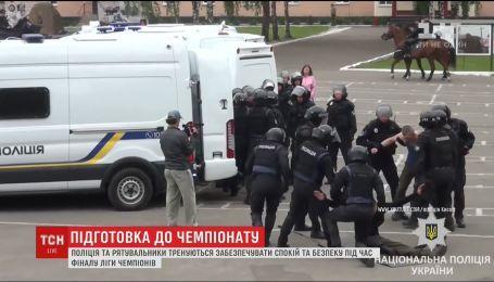 Полицейские и спасатели тренируются к обеспечению спокойствия во время Лиги чемпионов