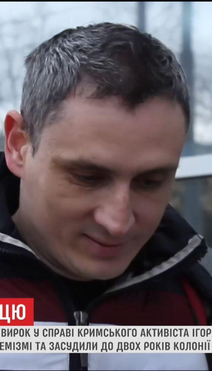 Севастопольский суд приговорил активиста Игоря Мовенко за комментарий в Интернете