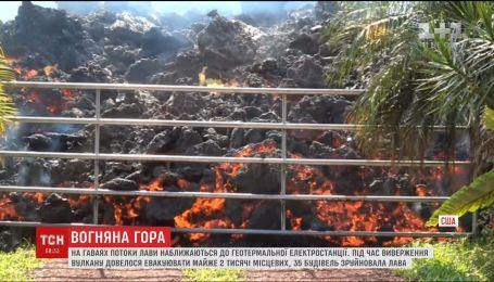 Потоки лавы на Гавайях приближаются к геотермальной электростанции