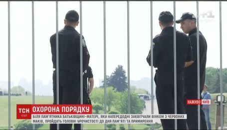 Киевляне не могут почтить память погибших из-за ограниченного входа возле Родины-Матери