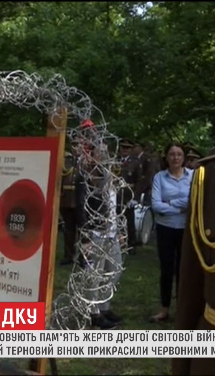 У День пам'яті і примирення у Львові згадують жертв концтаборів