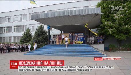 На Днепропетровщине детям стало плохо на линейке в школе