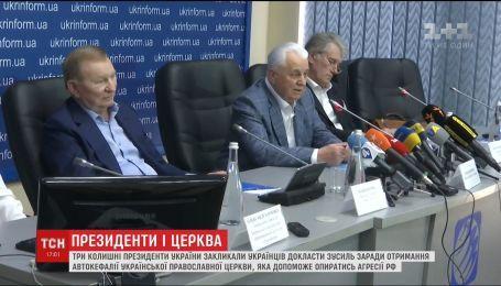 Три бывших президента поддержали стремление Порошенко относительно автокефалии для Украинской церкви