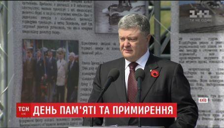 Вместе со всем миром Украина отмечает День памяти и примирения