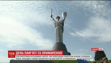 Ко дню примирения и памяти в Киеве монумент Родины-Матери украсили красными маками