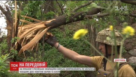 На украинских позициях начали взрываться неизвестные российские боеприпасы