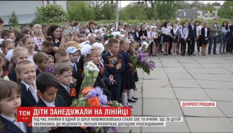На линейке в школе на Днепропетровщине сразу 19 ученикам стало плохо