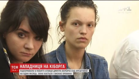 """Подозреваемой в нападении на """"киборга"""" избрали меру пресечения"""