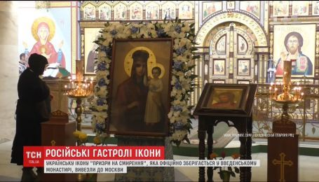 ТСН дізналась детективну історію української ікони, яка гастролює російськими містами