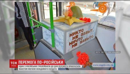 Росія відзначилася черговими конфузами на День перемоги